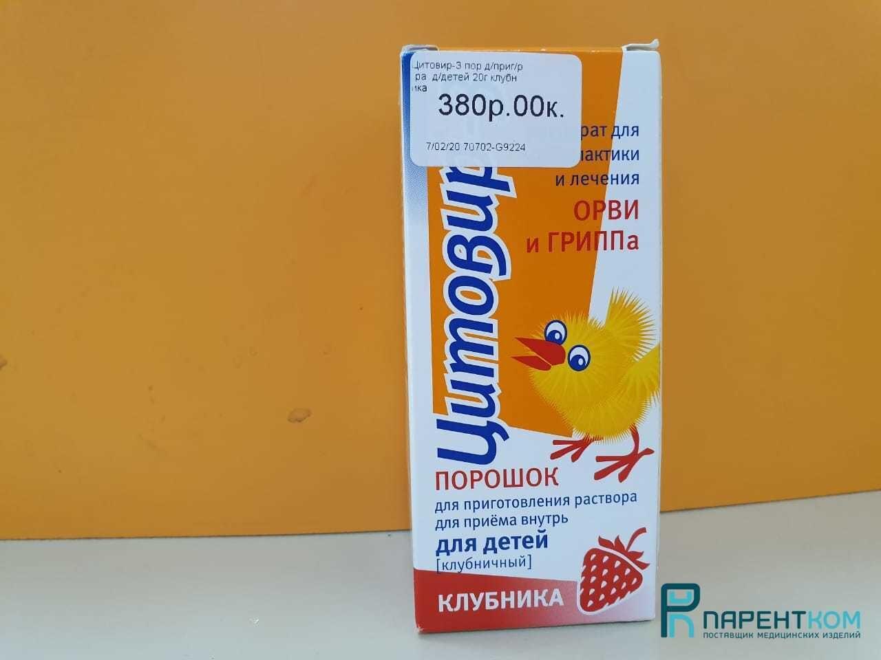 Лекарства от вирусов